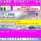 JTBナイスギフト券 1000円券 商品券 ギフト券 金券 ポイント