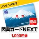 新品 図書カードNEXT 1,000円券 商品券 ギフト券 金券 ポイント ビニール梱包