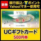 UC 500円券 商品券 ギフト券 金券 ポイント ビニール梱包