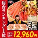 ズワイガニ カニ かに 蟹 お刺身OK カッ...