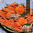 (かに カニ 蟹) ズワイガニ ボイルずわい蟹/姿(750g前後×4尾入り) |希少な特大サイズを厳選|かに|他の商品と同梱不可