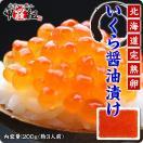 (イクラ) 北海道産 いくら醤油漬け250g