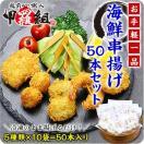 海鮮串揚げ大ボリューム50本(5種×10袋)...