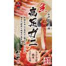 生高足ガニしゃぶと爪先・肩肉のセット 当店監修鍋スープ付 500g(6-12本入(4L...