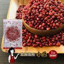 北海道産 小豆 1kg 28年産 送料無料 北海道産小豆 チャック付