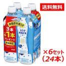 カラダカルピス 500ml×24本【1ケース24本...
