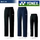 ヨネックス YONEX テニス バドミントンウェア メンズ レディース ニットウォームアップパンツ(フィットスタイル) 62012 2017新製品 2017SS