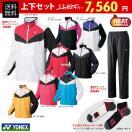 「上下セット+スポーツタオル」YONEX(ヨネックス)「Uni 裏地付ウィンドウォーマーシャツ&パンツ 70049&80049」ウェア