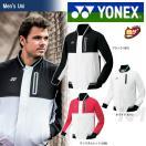 「2016新製品」YONEX(ヨネックス)「UNI 裏地付きウィンドウォーマーシャツ(フィットスタイル) 70050」ウェア「2016FW」