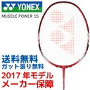 ヨネックス YONEX バドミントンラケット マッスルパワー15 MUSCLE POWER 15 MP15 『即日出荷』「2017新製品」