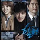 チ・チャンウク、ユ・ジテ、パク・ミニョン主演「ヒーラー」OST(韓国盤)チ・チャンウクの曲収録!