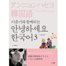 イ・ジュンギといっしょに「アンニョンハセヨ韓国語」第3巻(日本語版)