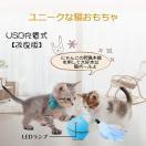 猫おもちゃ 電動 猫ボール 自動回転 ストレ...