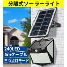 最新分離型 ソーラーライト 超明るい 240L...