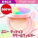 ★新商品★(ETUDE HOUSE エチュードハウス) Any Cushion Cream Filter エニークッションクリームフィルター  モーニング光クッション クッションファンデ