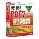 【アウトレット】ジヤングル PDFソフト 変換!PDF7 Professional