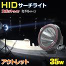 照射距離600mオーバー HIDサーチライト 12/24v兼用 55w 超スポット バルブ交換可 Bタイプ 船/ボート 税込