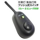 プッシュ式スイッチ LED作業灯 集魚灯 HID...