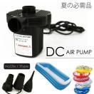 空気入れ 電動ポンプ シガー電源タイプ/エアポンプ/12V/ノズル3種類/ エアーポンプ/プール/エアマット/キャンプ/アウトドア/テント/_85046(6753)