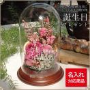 誕生日 プレゼント 花 プリザーブドフラワー バラ 名前 名入れ ガラスドーム ドライフラワー オンリーワン プレゼント ビッグサイズ