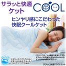 夏バテ予防!夏の寝苦しい夜を快適に過ごす快眠グッズ(冷感接触など)のオススメを教えて下さい。
