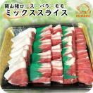 岡山県産イノシシ肉 ミックス500gスライス
