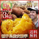 さつまいも 安納芋(あんのういも・ 安納いも)鹿児島 種子島産 産地直送 送料無料 プレミア蜜芋3kg  贈答用 ギフト可