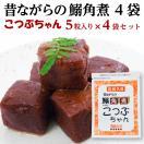 いわし角煮 送料無料 鰯 イワシ 長崎名産 昔ながらの鰯角煮4袋 メール便