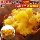 安納芋 焼き芋 1kg(安納芋いも 焼き芋)冷凍やきいも 元祖・冷やし芋 種子島産プレミア蜜芋使用 完熟安納芋焼き芋1kg