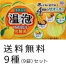 【送料無料】アース製薬 入浴剤 温泡 6種(...