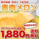 熊本県産 ご自宅用赤肉メロン 約2.7~3.0kg前後 送料無料 訳あり