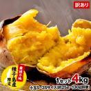 訳あり小玉安納芋4kg 送料無料 2セットで1セットおまけ増量 1月中旬-2月上旬頃より順次出荷