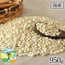 国産大麦 (丸麦)たっぷり1kg 送料無料 β-...