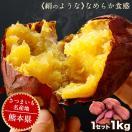 送料無料 熊本県産シルクスイート1kg さつまいも (サイズ不揃い) 2セットで1セット分増量 ※複数はおまとめ配送 3-5営業日以内に出荷(土日祝除)