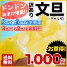 送料無料 訳あり文旦(パール柑・セレブ柑)2kgまろやかな甘さと爽やかな香りで大人気 熊本県産 2セット購入で1セットおまけ 2月末-3月中旬頃より順次出荷