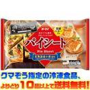 ((冷凍食品 よりどり10品以上で送料無料))...