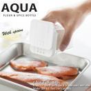 小麦粉&スパイスボトル アクア AQUA ホワイト白 小...