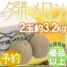 """【送料無料】北海道 """"夕張メロン"""" 2玉 約3.2kg 共撰・優品以上【予約 7月中旬以降】"""