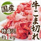 """【送料無料】国産 """"牛こま切れ"""" 約1kg"""