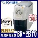 象印 家庭用精米機 BR-EB10-HA 同梱不可...