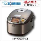 象印 IH炊飯ジャー NP-GG05-XT 3合炊き 日本製