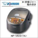象印 IH炊飯ジャー NP-VN10TA 5.5合炊き ...