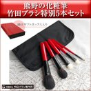 竹田ブラシ化粧筆5本セット