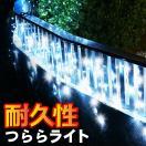 イルミネーション LED ライト つらら ツララ 電飾 屋外 電源式 防水 防雨 連結 5m 120球