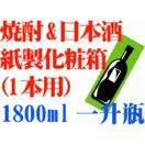 1本入り紙製化粧箱 1800ml用/【...