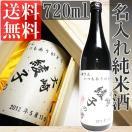 名入れ純米酒(日本酒・地酒)720m...
