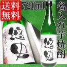 名入れ 芋焼酎 720ml ギフト箱付 鹿児島県産 父の日