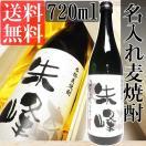 名入れ麦焼酎(むぎ焼酎)720ml/豪...