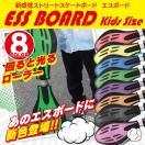 エスボード 子供用 キッズ スケボー スケートボード 高性能ABEC-7ベアリング 収納バッグ付 ESSボード おもちゃ プレゼント クリスマス
