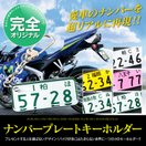 バイク用 ナンバープレート キーホルダー バイクナンバー 小型 中型 大型 ストラップ  メンズ レディース